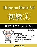 Ruby on Rails 5.0 初級4: HTMLフォーム(後編) (OIAX BOOKS)