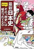 最新日本史 まさか! その「歴史」は噓だった150 (宝島SUGOI文庫)