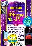 最新版! 大人のためのiPhone入門 (英和ムック)