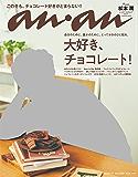 anan (アンアン) 2018年 1月17日号 No.2085 [大好き、チョコレート!] [雑誌]
