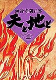 天と地と(三) (角川文庫)