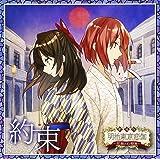 劇場版「明治東亰恋伽~花鏡の幻想曲~」主題歌 約束(通常盤)