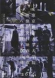 DVD 東京藝術大学大学院映像研究科映画専攻第八期生修了作品集2014 (<DVD>)