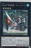 遊戯王 CP18-JP030 No.27 弩級戦艦-ドレッドノイド (日本語版 スーパーレア) コレクターズパック2018