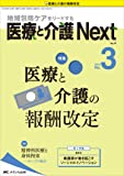医療と介護 Next 2018年3号(第4巻3号)特集:医療と介護の報酬改定