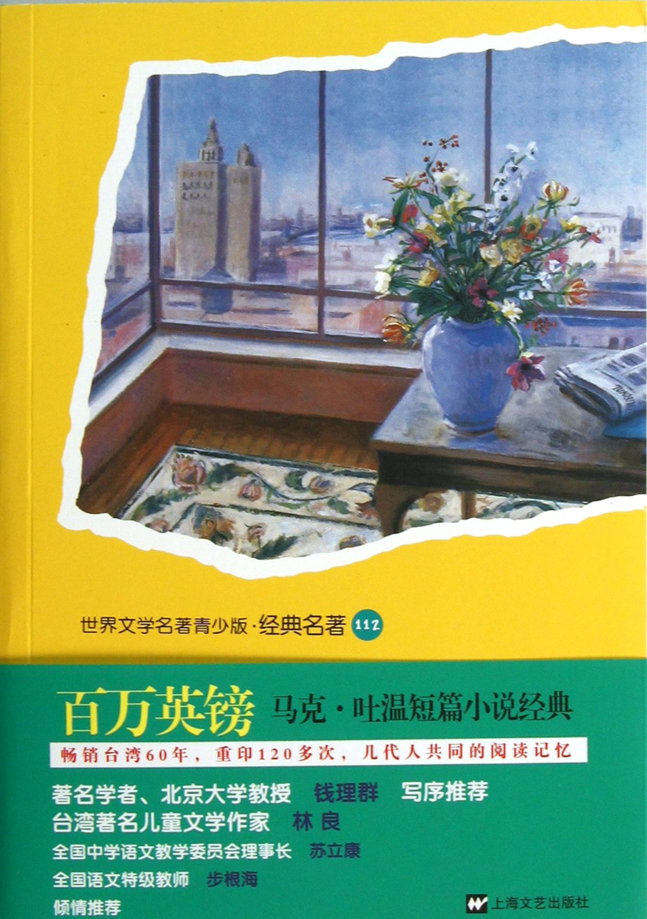 Download The Million Pound Note (Classic Short Stories by Mark Twain) (Chinese Edition) ebook