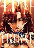 トライバル(2) (ヤングキングコミックス)