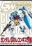 ガンダムウェポンズ ガンダム Gのレコンギスタ編 (ホビージャパンMOOK)