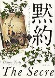 黙約(上) (新潮文庫)