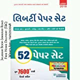 Vividh Bharti Board Dwara Yojayel Agauni Parikshana 60 Paper Set (Latest Edition)