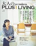 大人のpremium PLUS1 LIVING VOL.4 (別冊PLUS1 LIVING)