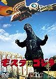 モスラ対ゴジラ  【60周年記念版】 [DVD]