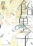 飴菓子(4) (ITANコミックス)
