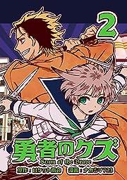 勇者のクズ 2巻(ランチャーコミックス) (日本語)