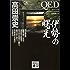 QED 伊勢の曙光 (講談社文庫)
