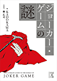 『ジョーカー・ゲーム』の謎 (中経の文庫)