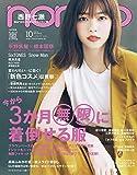 non・no (ノンノ) 2019年 10月号 表紙:西野七瀬