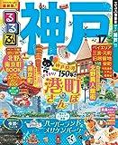 るるぶ神戸'17 (国内シリーズ)