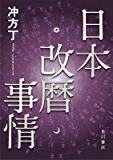 日本改暦事情 天地明察 (角川文庫)