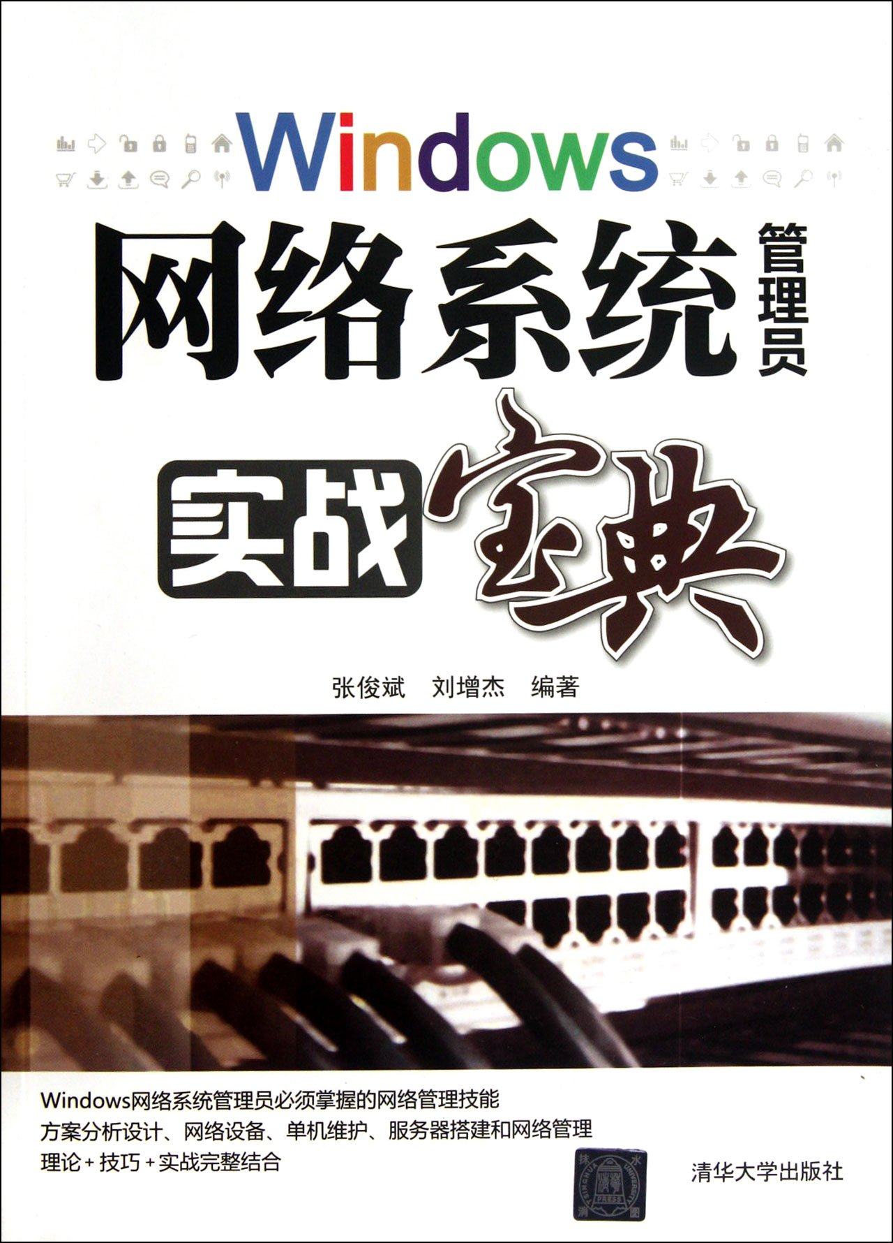 Read Online Windows Network System Administrator Practice Collection (Chinese Edition) PDF