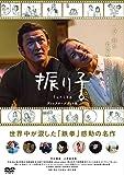 振り子 ディレクターズカット版(特典なし) [DVD]