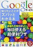 ポケット百科 Googleサービス 知りたいことがズバッとわかる本