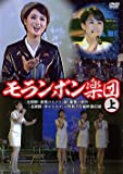 モランボン楽団(上) [DVD]