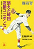 消えた球団 高橋ユニオンズ 1954-1956青春のプロ野球 (野球雲6号)
