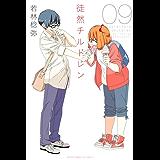徒然チルドレン(9) (週刊少年マガジンコミックス)