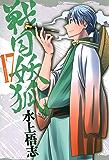 戦国妖狐 17巻 (コミックブレイド)