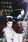 早乙女太一 十六歳 妖艶絵巻 北京'07冬~赤坂'08春 [DVD]
