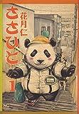 ささひと(1) (ニチブンコミックス)