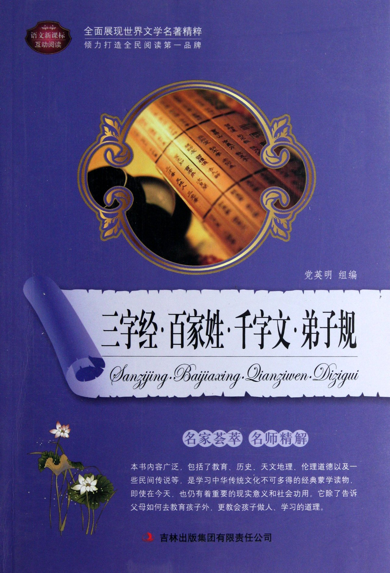 Three-character Scripture, the Book of Family Names, Thousand Character Classic and Standards for Students (Chinese Edition) ebook