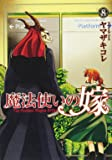 魔法使いの嫁 8 (BLADE COMICS)