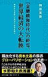 「金融緩和時代」の終焉、世界経済の大転換 (詩想社新書)