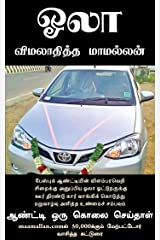 ஓலா: Ola (Tamil Edition) Kindle Edition