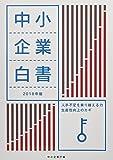 中小企業白書〈2018年版〉―人手不足を乗り越える力 生産性向上のカギ