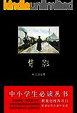 中小学生必读丛书:背影 (中小学生新课标必读丛书)