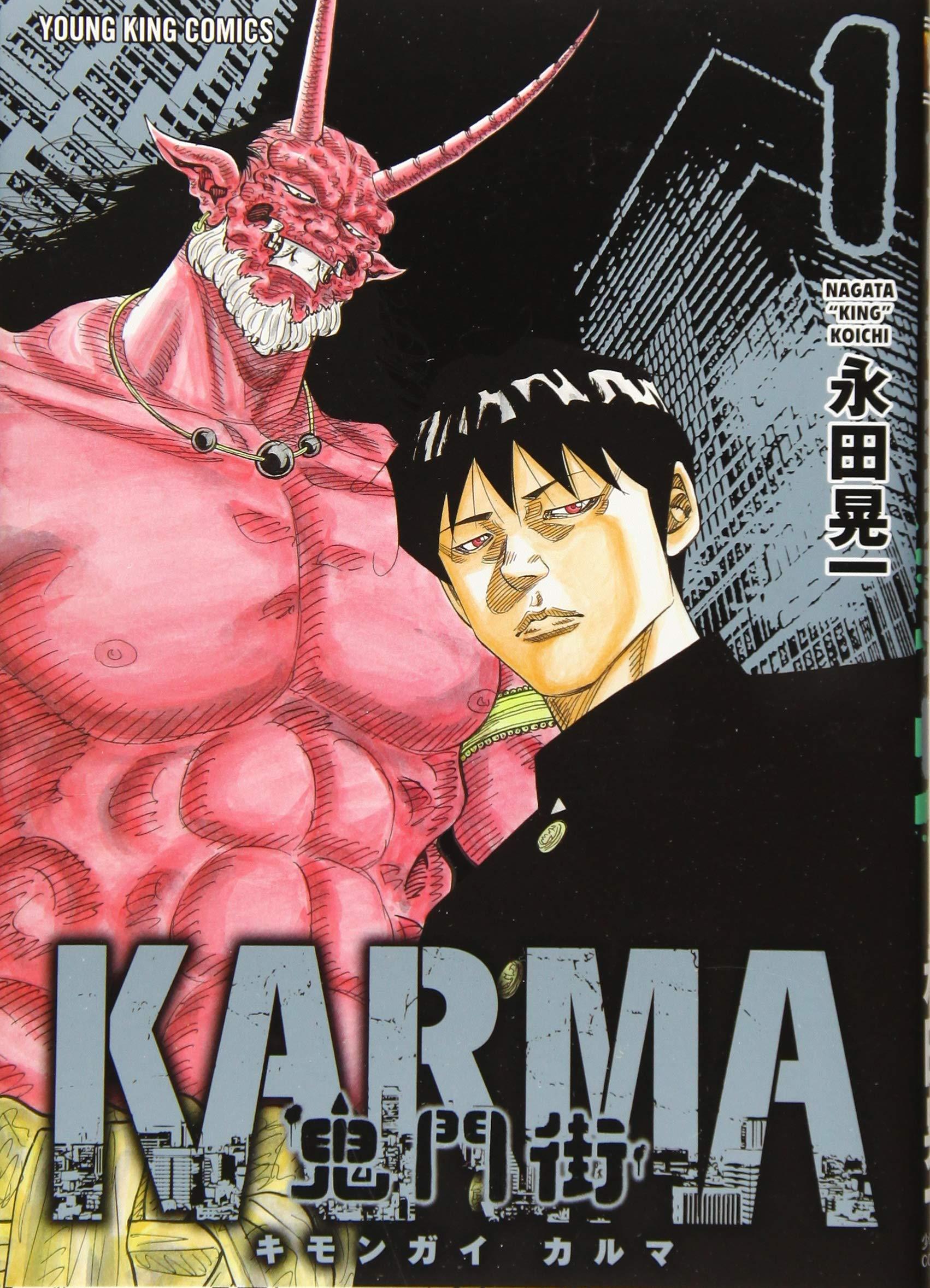 鬼門 街 karma 鬼門街KARMA|無料漫画(まんが)ならピッコマ|永田晃一