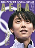 AERA (アエラ) 2018年 3/5 号【表紙:羽生結弦】[雑誌]