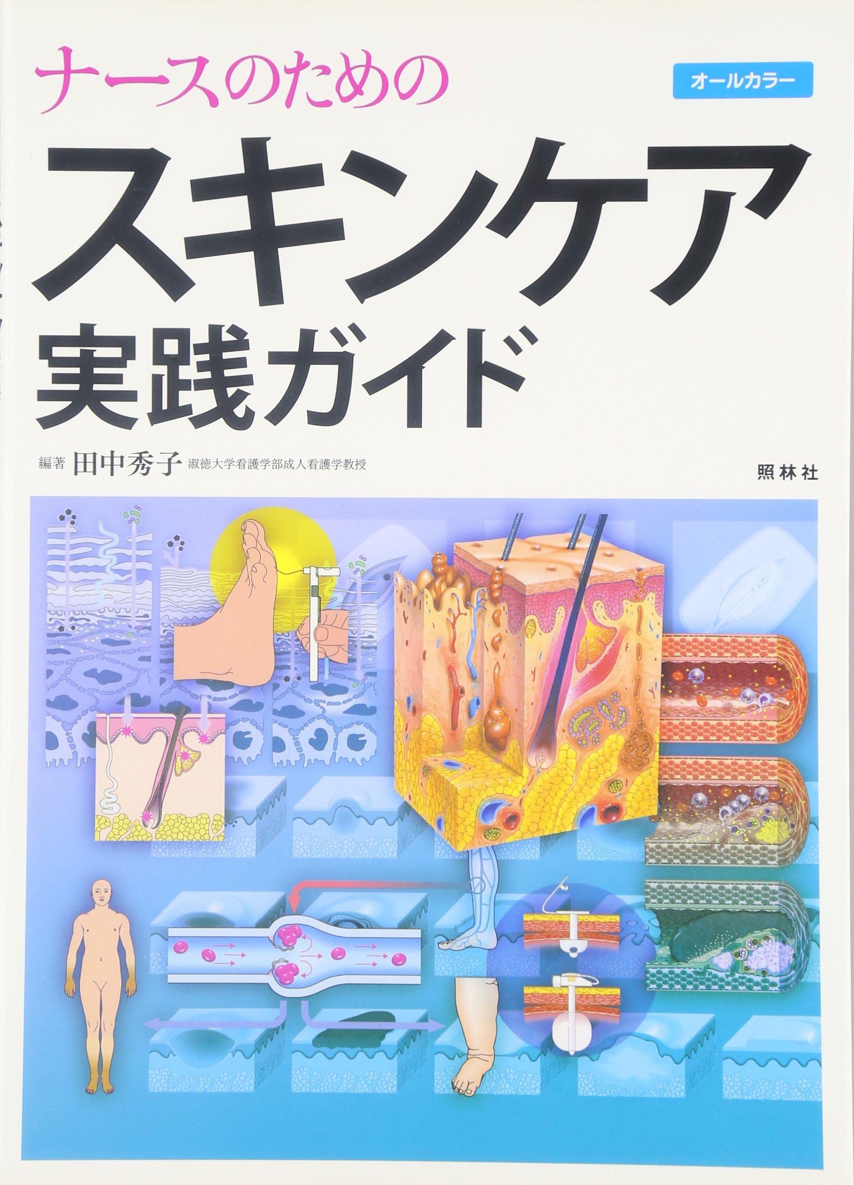 Read Online Nāsu no tameno sukinkea jissen gaido : Ōru karā pdf