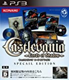 キャッスルヴァニア ロードオブシャドウ(限定版:アートブック、サウンドトラックCD、ゲームアーカイブス 「悪魔城ドラキュラX 月下の夜想曲」プロダクトコード同梱) - PS3