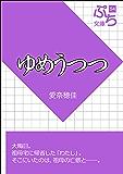 ゆめうつつ (ぷち文庫)