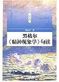 黑格尔《精神现象学》句读(第四卷)