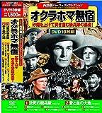 西部劇 パーフェクトコレクション オクラホマ無宿 DVD10枚組 ACC-103