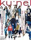 ku:nel(クウネル) 2019年5月号 [美味しい食のスタイル36人/東京&パリ デニムおしゃれサンプル]