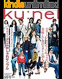 Ku:nel (クウネル) 2019年 5月号 [美味しい食のスタイル36人/東京&パリ デニムおしゃれサンプル] [雑誌] ku:nel(クウネル)
