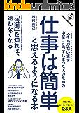 スキルがないまま中堅になってしまった人のための 仕事は簡単と思えるようになる本 (Panda Publishing)