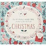 CHRISTMAS たいせつな人にぬり絵で贈るメッセージカードブック 4 ([バラエティ])