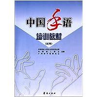 中国手语培训教材(试用)